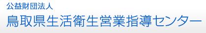 公益財団法人 鳥取県生活衛生営業指導センター